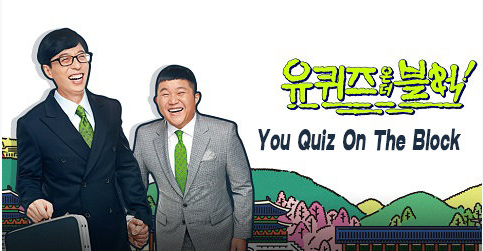 You Quiz On The Block2